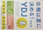 明光義塾 チラシ発行日:2014/6/25