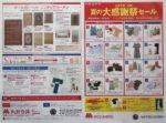丸井今井 チラシ発行日:2014/6/25
