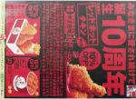 KFC チラシ発行日:2014/6/25