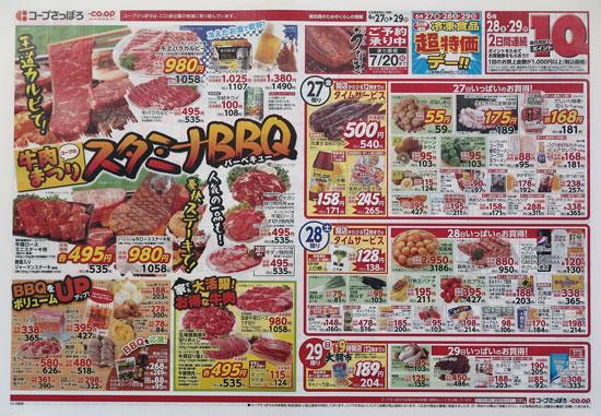 コープさっぽろ チラシ発行日:2014/6/27