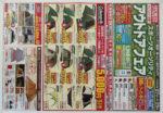 スポーツオーソリティ チラシ発行日:2014/6/27