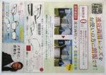 眼鏡市場 チラシ発行日:2014/6/27