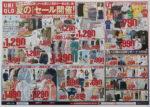 ユニクロ チラシ発行日:2014/6/27