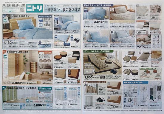 ニトリ チラシ発行日:2014/6/27