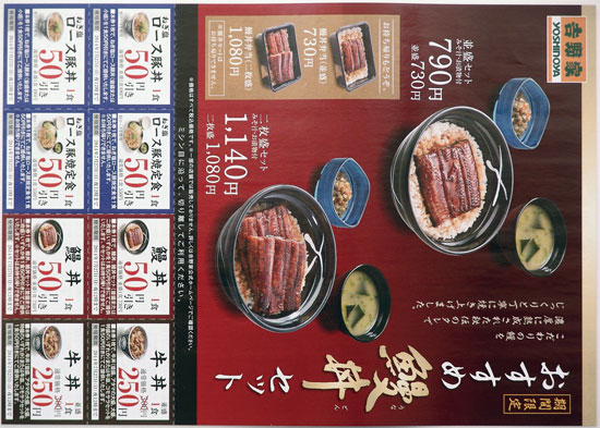 吉野家 チラシ発行日:2014/6/27