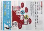 コナミスポーツクラブ チラシ発行日:2014/6/25