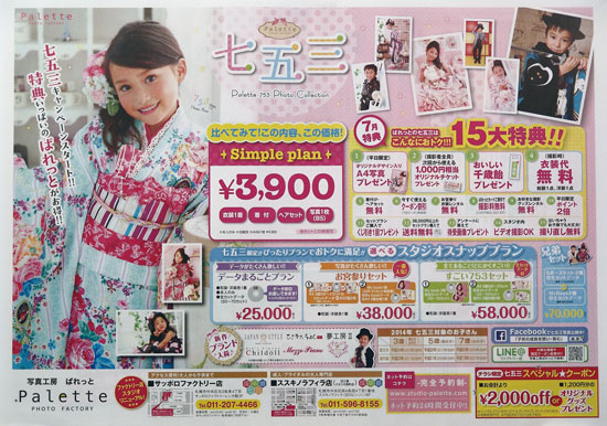 写真工房ぱれっと チラシ発行日:2014/6/25