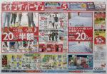 ダイエー チラシ発行日:2014/6/26