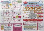 本郷商店街 チラシ発行日:2014/6/23