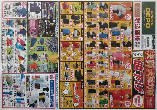 アルペン チラシ発行日:2014/6/27