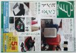 東急ハンズ チラシ発行日:2014/6/28