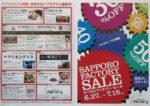 サッポロファクトリー チラシ発行日:2014/6/27