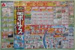 ヤマダ電機 チラシ発行日:2014/6/28