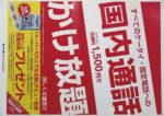 ウイルコム チラシ発行日:2014/6/28