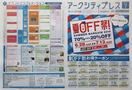 新さっぽろサンピアザ チラシ発行日:2014/6/28
