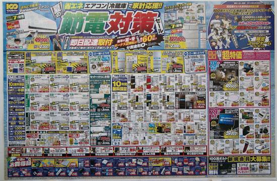 100満ボルト チラシ発行日:2014/6/28