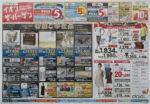 ダイエー チラシ発行日:2014/6/29
