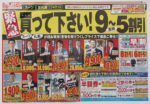 はるやま チラシ発行日:2014/6/28