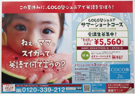 ココ塾 チラシ発行日:2014/7/1