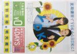 明光義塾 チラシ発行日:2014/7/1