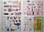 JRタワー チラシ発行日:2014/7/3