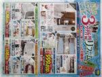 100満ボルト チラシ発行日:2014/7/4