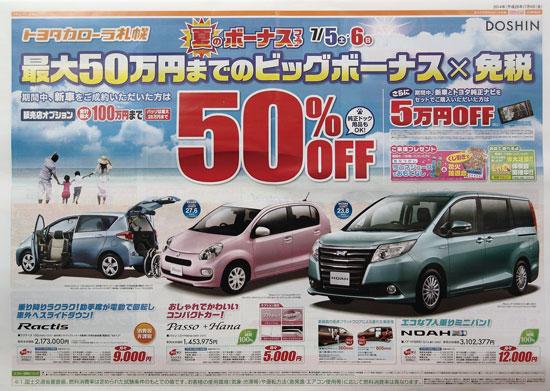 トヨタカローラ札幌 チラシ発行日:2014/7/5