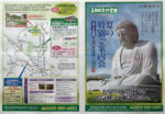 真駒内滝野霊園 チラシ発行日:2014/7/4