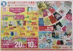 西松屋 チラシ発行日:2014/7/3
