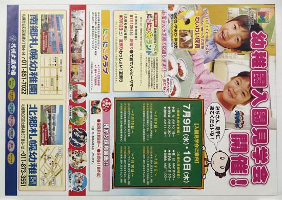 札幌大蔵学園 チラシ発行日:2014/7/9