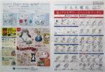 大丸札幌店 チラシ発行日:2014/7/9