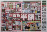 北雄ラッキー チラシ発行日:2014/7/9