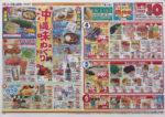 コープさっぽろ チラシ発行日:2014/7/4