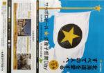 サッポロビール チラシ発行日:2014/7/5
