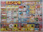 ビックカメラ チラシ発行日:2014/7/4
