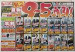 はるやま チラシ発行日:2014/7/5