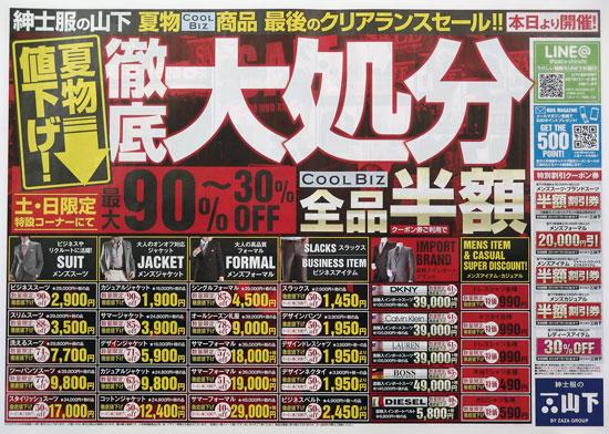 紳士服の山下 チラシ発行日:2014/7/5