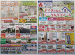 ヤマダ電機 チラシ発行日:2014/7/5