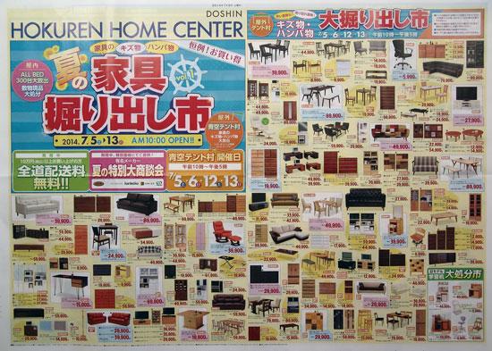 ホクレンホームセンター チラシ発行日:2014/7/5