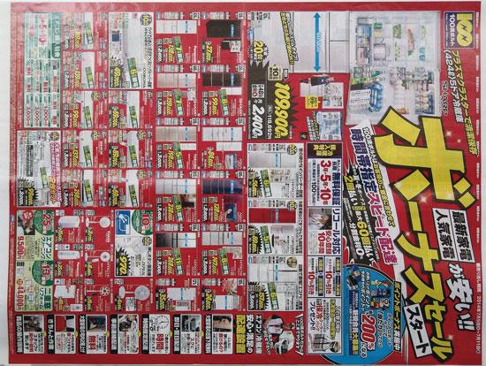 100満ボルト チラシ発行日:2014/7/5