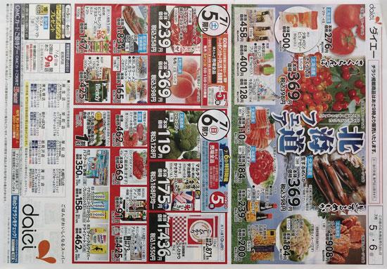 ダイエー チラシ発行日:2014/7/5