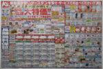 ケーズデンキ チラシ発行日:2014/7/5