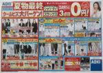 アオキ チラシ発行日:2014/7/12