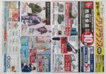 ダイエー チラシ発行日:2014/7/12