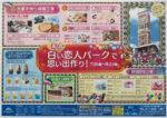 白い恋人パーク チラシ発行日:2014/7/26