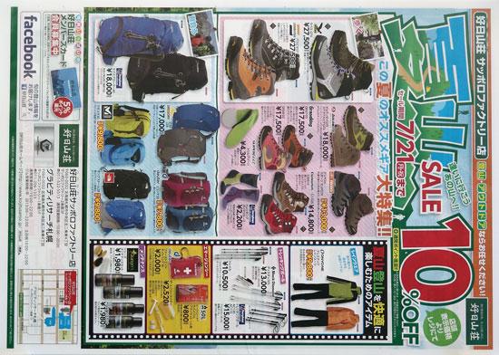 好日山荘 チラシ発行日:2014/7/11