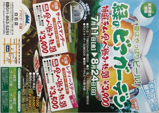 アサヒビール園 チラシ発行日:2014/7/11