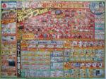 ヤマダ電機 チラシ発行日:2014/7/12