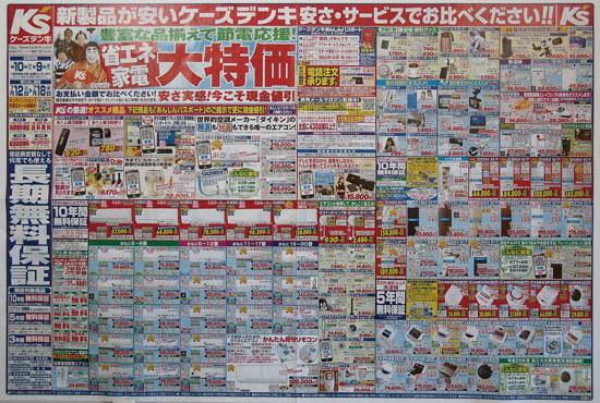 ケーズデンキ チラシ発行日:2014/7/12