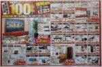 100満ボルト チラシ発行日:2014/7/12
